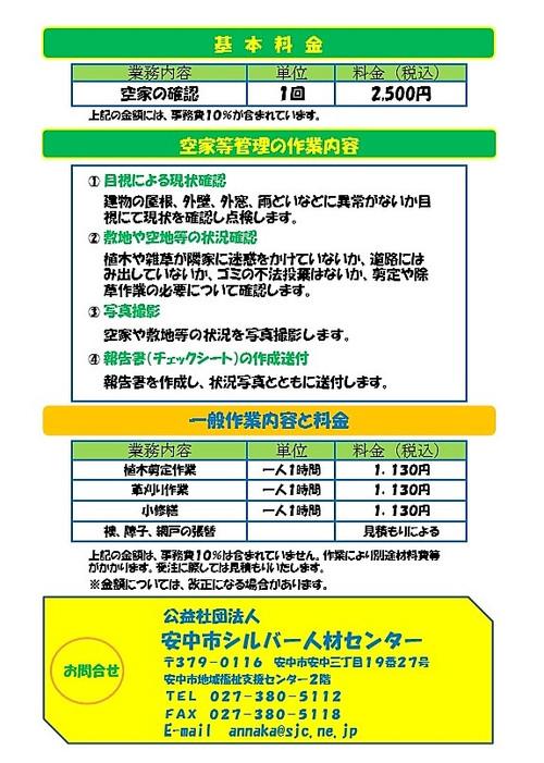 Akiya02