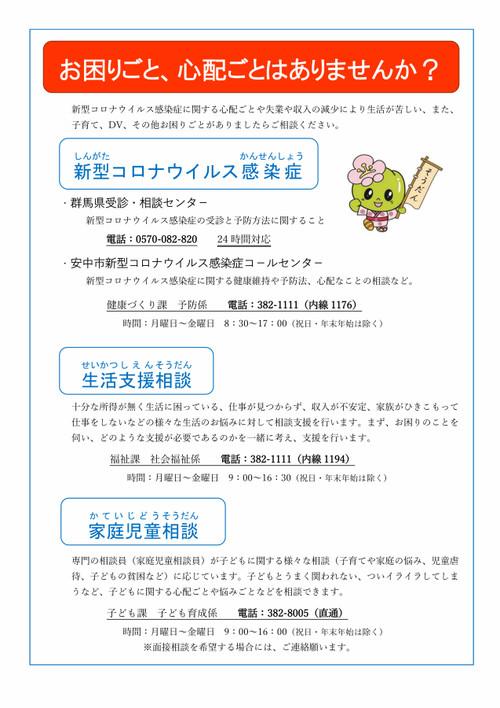 Seikatsusoudanchirashi_page001