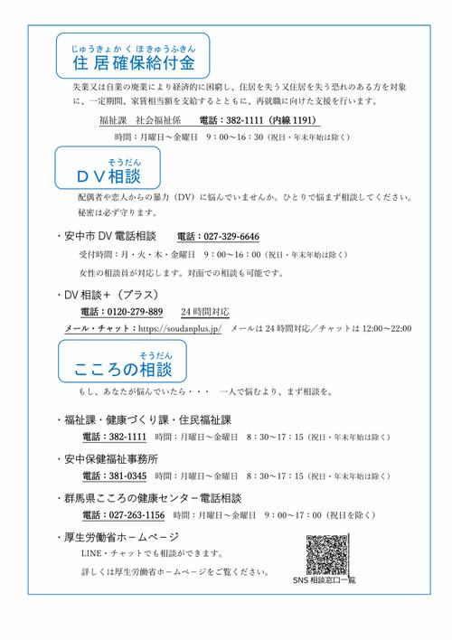 Seikatsusoudanchirashi_page002