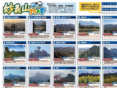 Myogi_map