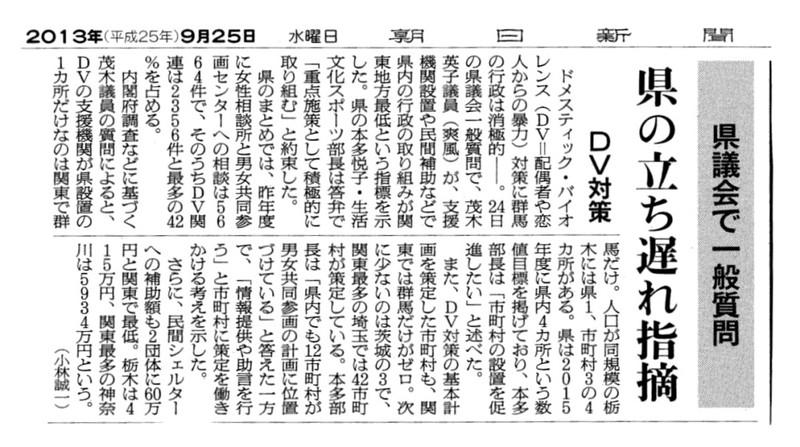 20130925asahi_4